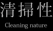 清掃性 Cleaning nature